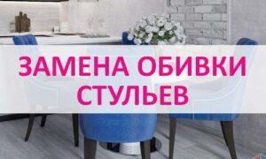 Замена обивка стульев в Калининграде
