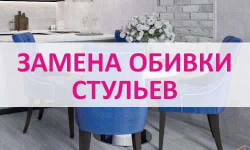 Замена обивки стульев в Калининграде и области