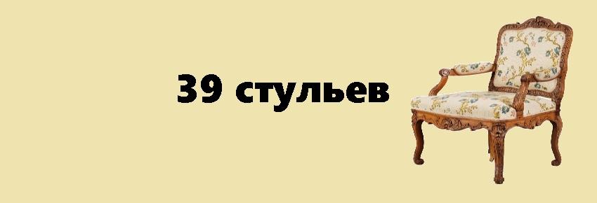 39 стульев в Калининграде