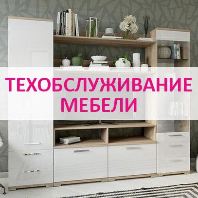 Техобслуживание мебели в Калининграде и области