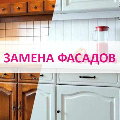 Замена мебельных фасадов в Калининграде и области