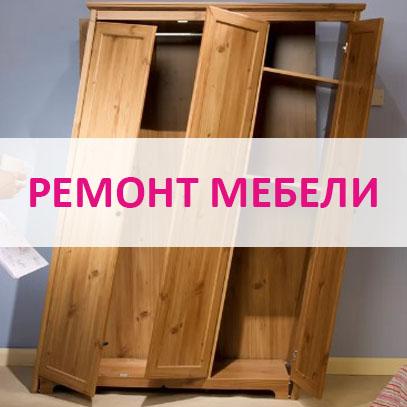 Ремонт мебели в Калининграде и области