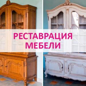 Реставрация мебели в Калининграде и области