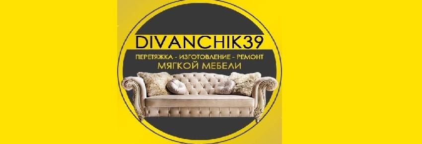 Диванчик 39 в Калининграде