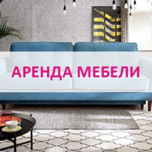 Аренда мебели в Калининграде и области