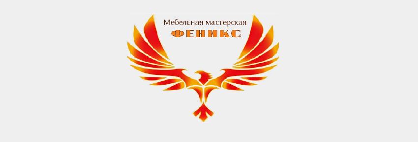 Феникс в Калининграде