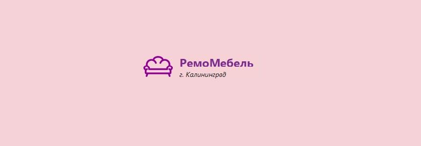 Ремомебель в Калининграде