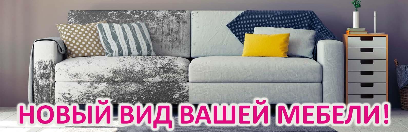 Ремонт, перетяжка, реставрация мебели в Калининграде и области